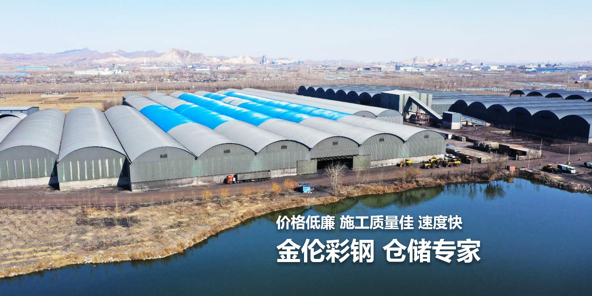 拱形屋顶,彩钢钢结构工程