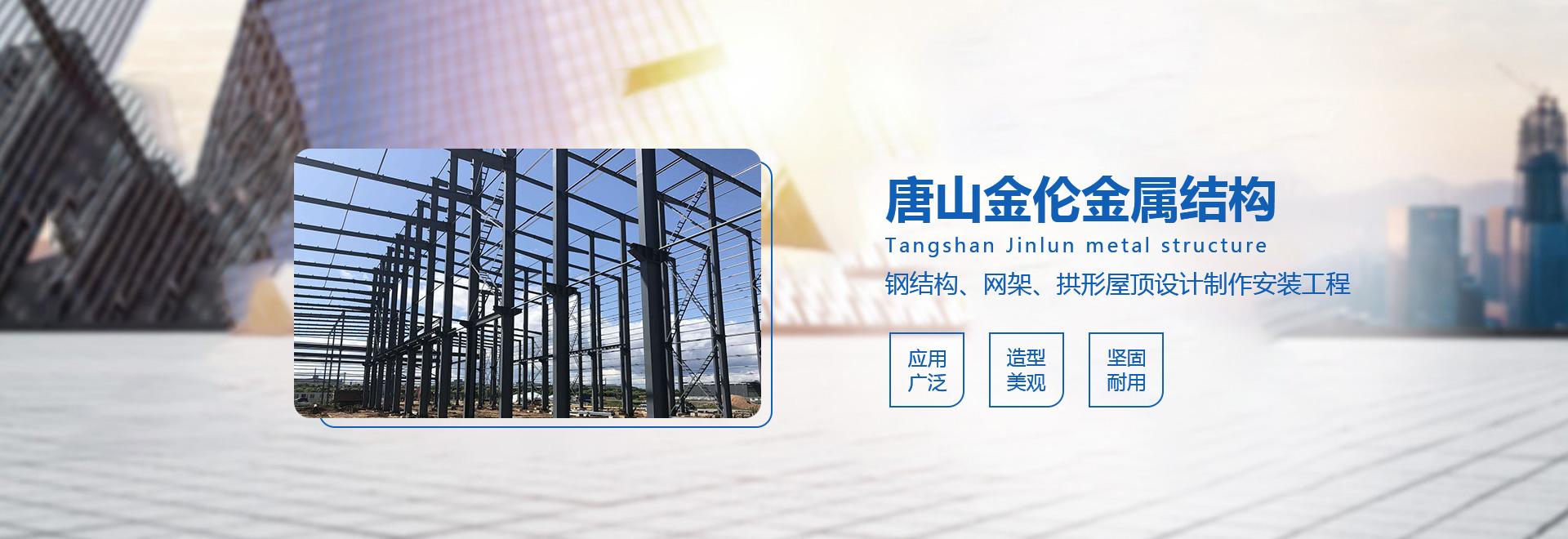 拱形屋顶,彩钢拱形屋顶,彩钢钢结构工程